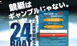 競艇予想サイトの24BOAT(24ボート)に登録した結果!口コミ・評価
