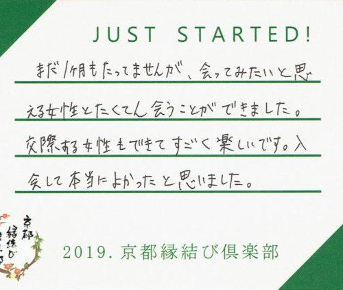 《30代男性》2019年3月ご入会