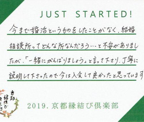 【37歳女性】2019年6月ご入会
