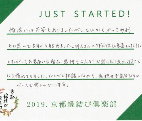 【20代女性】2019年5月ご入会