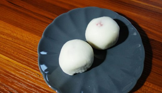 いちご大福が幸せの美味しさ 紫竹 仙寿堂さん北区