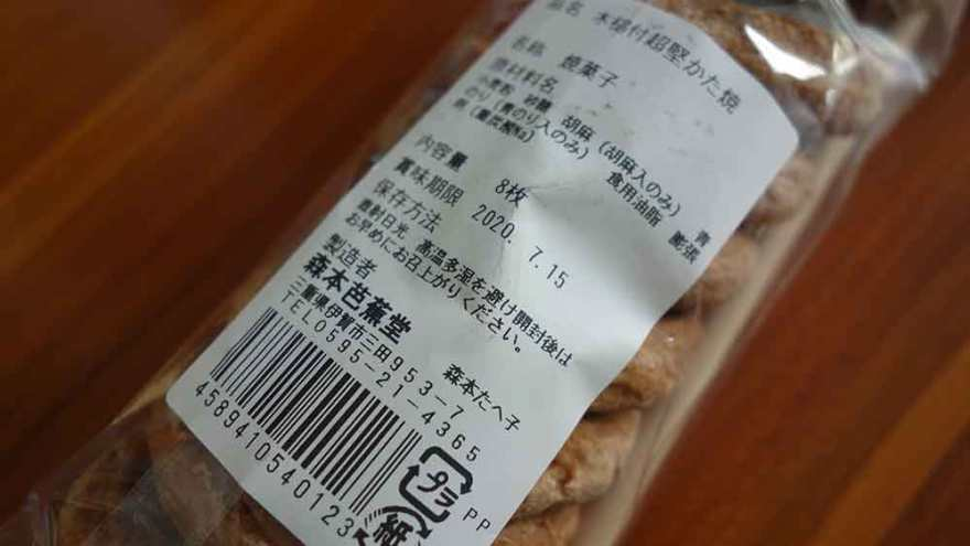 かた焼きは一袋8枚入り。小麦粉と砂糖がメインのシンプルな原材料