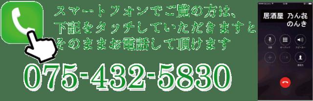 京都市上京区の居酒屋 乃ん㐂(のんき) の電話番号075-432-5830