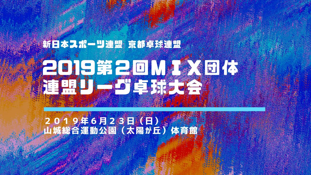 【新日本スポーツ連盟 京都卓球連盟】2019 第2回MIX団体連盟リーグ卓球大会 結果