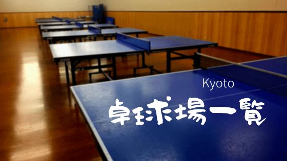 京都の卓球場一覧