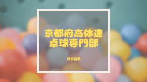 【高体連】近畿高等学校新人卓球大会の結果