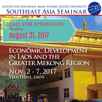 東南アジアセミナー 2017