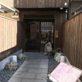 京の行列.com〜JR丹波口
