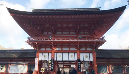 正月の『世界遺産・下鴨神社 表参道マンション』と出町座と「葵公園再整備」