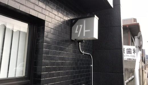 バンド「空間現代」・錦林車庫前で自前ライブスペース『外』