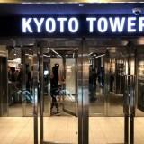 京都駅前が変わる!! 京都タワーがクラブWORLDに!!  他、崇仁新町