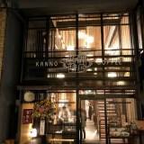 京都ゼロゲート北に最高級喫茶店『神乃(かんの)珈琲』が関西初出店!!