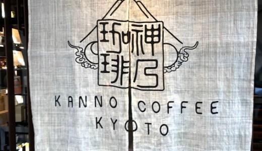 京都『コーヒー激戦区』に!! ドトールの最高級ブランドのカフェ「神乃(かんの)珈琲」