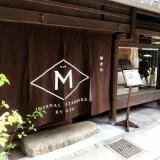 三条通・いよいよ街は西へ『JOURNAL STANDARD KYOTO 御倉町 & CAFE M』