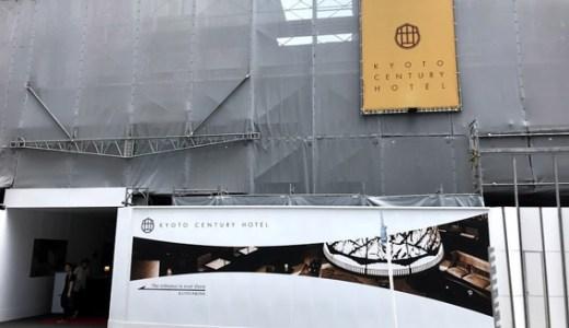 京都駅前『京都センチュリーホテル』改装!! 10月から利用 ・そして京都駅周辺の過熱感!!