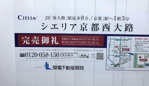 『シエリア京都西大路』完売御礼!! &シーンズ京都西大路五条パークホームズ現況