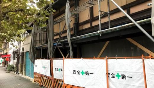 JR『梅小路京都西』駅の現況 & 七条通 &『インテリックス』と東山茶わん坂