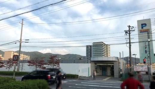 『イトーヨーカドー 六地蔵店跡地』現況と『プレサンス レジェンド 六地蔵』のマリモ