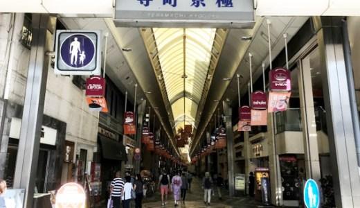 寺町通・売り店舗と三条以北とホテル本能寺