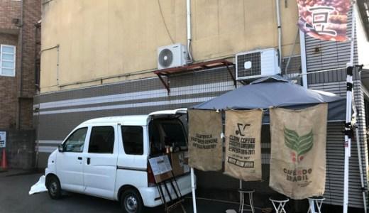 玄武神社と京都Harmonics珈琲堂