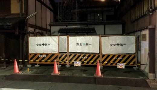 素心庵×東京建物