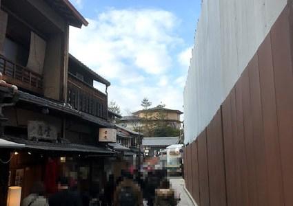 パークハイアット京都 & はろうきてぃ茶寮 京都二寧坂店2/11に閉店
