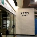京都駅前地下街「ポルタ」西エリアリニューアル中!!  京都初出店のテナントは4店