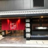 WBFホールディングス㈱の京都エリアのホテル/ホワイト・ベアーファミリー