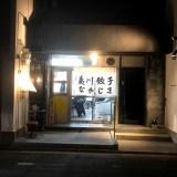 暖簾に筆文字が現在(いま)!  京都夷川餃子 なかじま & 銀座に志(し)かわ 京都桂店