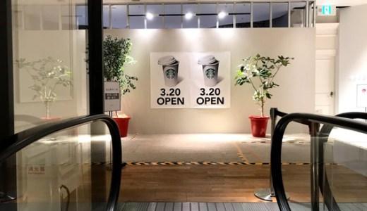 アトリエのような新たなスタバ!!  『スターバックス コーヒー 京都BAL店』 2019年3月20日(水)オープン & クリエイティブ・プラットフォーム「SANDWICH」 名和晃平 kohei-nawa