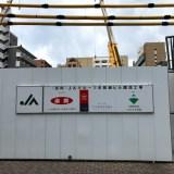 リーガロイヤルホテルグループが京都で初めて展開する宿泊主体型ホテル『リーガグラン京都』2020年7月開業!! もう間もなく開業『ホテルヴィスキオ京都byGRANVIA』