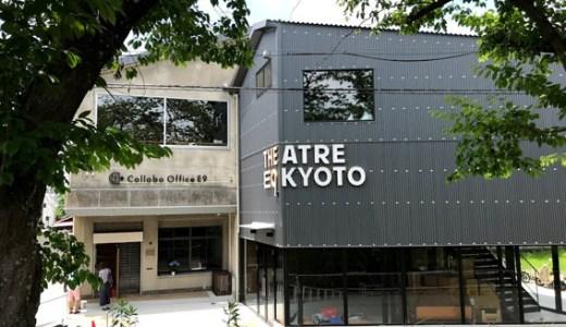 東九条に小劇場『Theatre E9 Kyoto(シアターE9京都)』いよいよ6/22オープンです!!