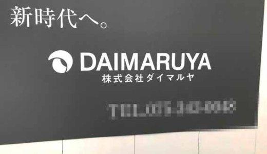 京都府庁前のバリケードに『ダイマルヤ』の看板が。文化庁移転地と完成が近づく『京都府警本部新庁舎』