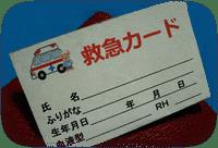 救急カード