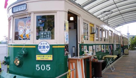 🚃 京都・レトロな市電カフェ・名物《カタカタつりわぱん》と《市電マグカップ》梅小路公園