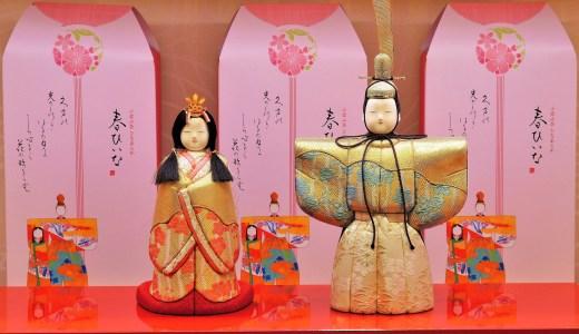 🎎 京都「小倉山荘」ひな祭り(平安神宮前店)