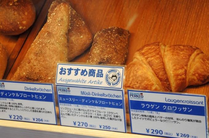 京都のドイツパン「ペルケオ」