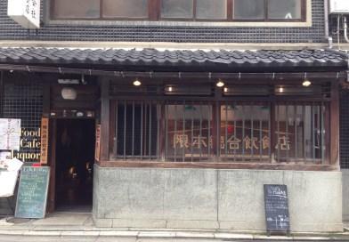 京都らしい町屋レストラン「隈本総合飲食店 MAO マオ」