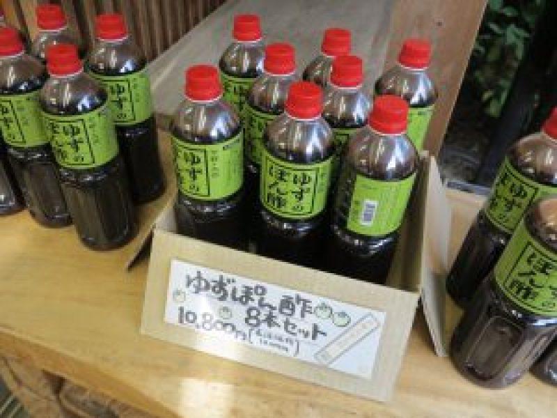 志野ポン酢