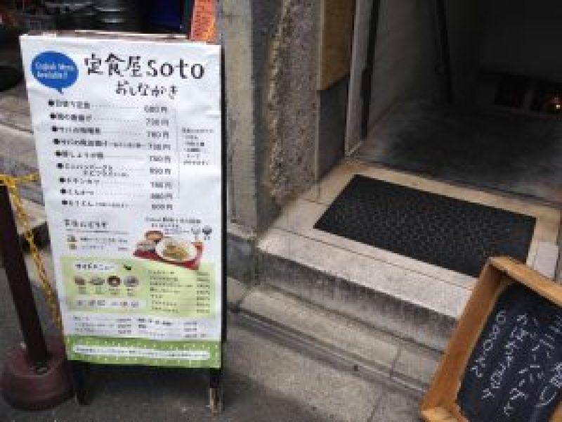 定食屋soto外観