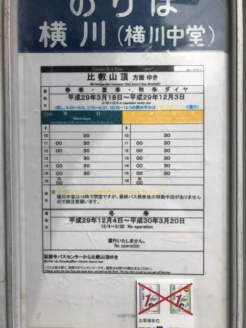 比叡山延暦寺横川よかわ2