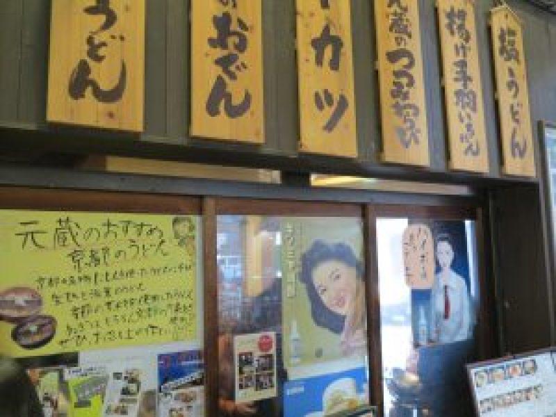 元蔵錦本店
