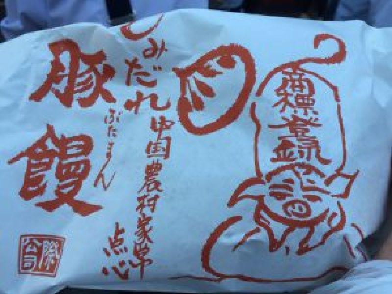 祇園祭限定グルメ5