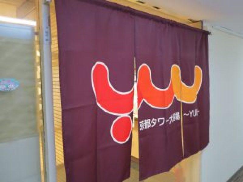 京都タワー19