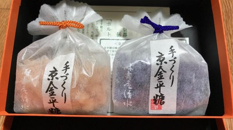 緑寿庵清水金平糖4