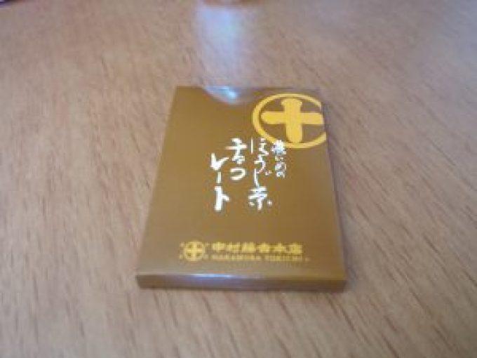 中村藤吉1