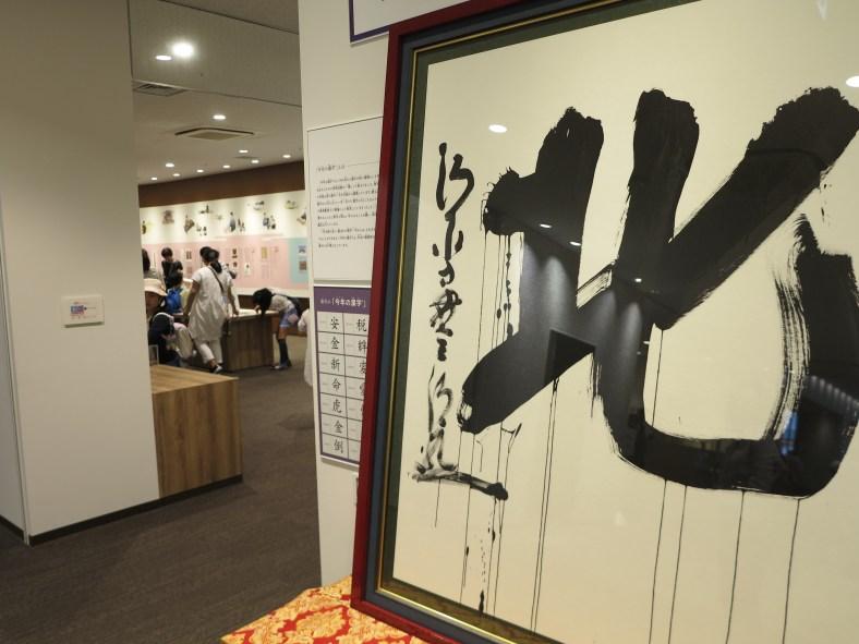 漢検 漢字博物館・図書館1