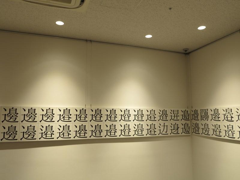 漢検 漢字博物館・図書館13