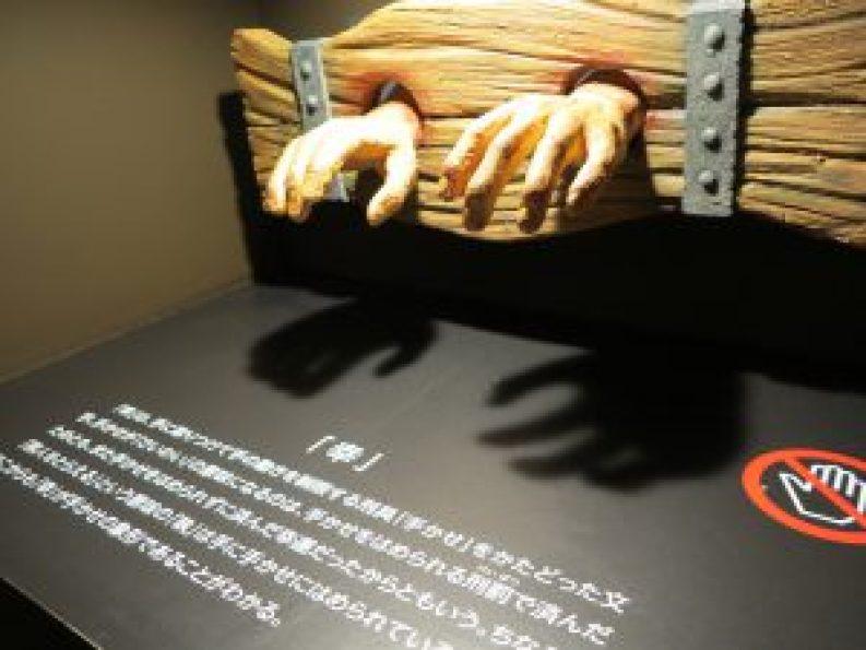 漢検 漢字博物館・図書館17