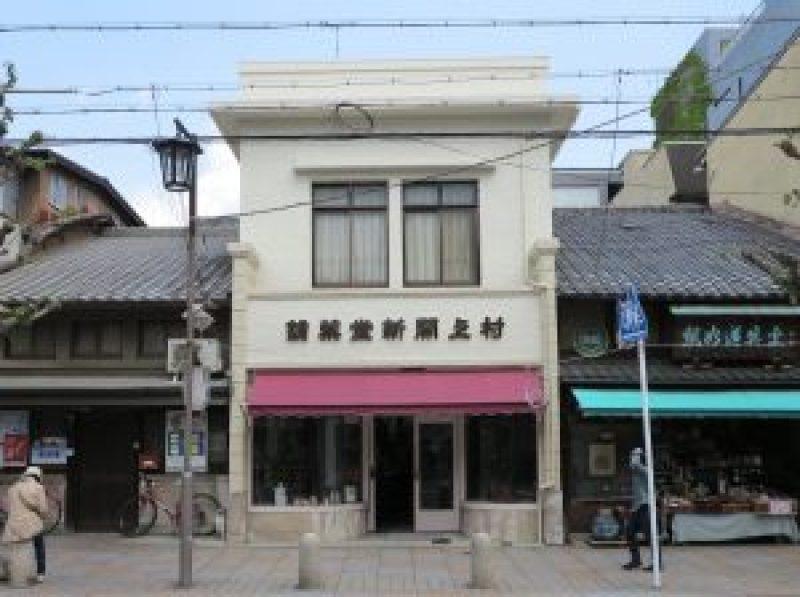 寺町名店2
